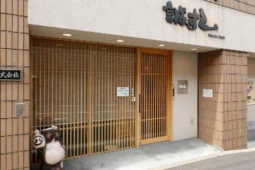 Makoto Sushi image