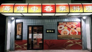 海鮮中華料理 呑 image
