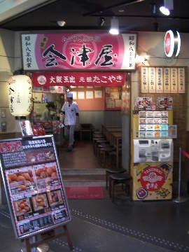 会津屋 ユニバーサルシティーウォーク大阪店 image