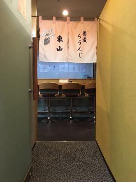 蕎麦処 東山 image