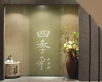 日本料理 四季彩 image