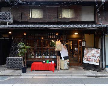 京都綾小路 満月の花 image