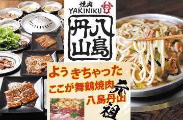 焼肉 八島丹山 本店 image