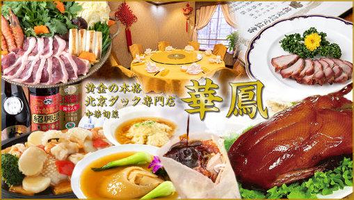 黄金の本格北京ダックと本場北京料理 華鳳 image