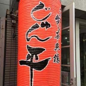 大和 旬・菜・魚・鶏 じゅん平 image