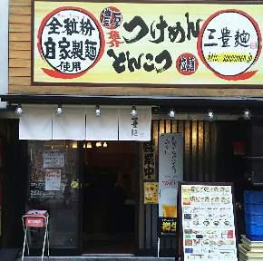 三豊麺 府立体育館前店 image