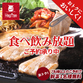 梅田 個室 居酒屋 韓国料理 鶏焼肉 食べ飲み放題 やまもと image