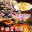 ぷくぷく ~焼肉・しゃぶしゃぶ食べ放題~石山駅前店