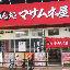 酢豚のマサムネ上本町本店