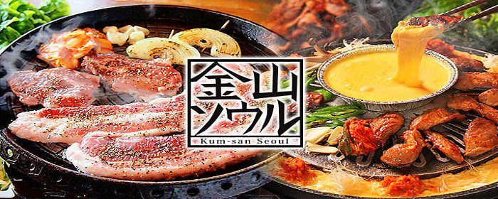 金山ソウル image