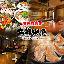 三代目網元 魚鮮水産浜松鍛冶町店