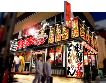 名古屋名物!味噌とんちゃん屋 駅西ホルモン