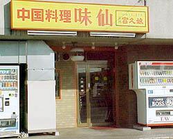 味仙 焼山店