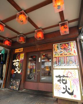 個室居酒屋 花火 名古屋駅前店