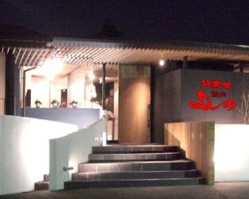焼肉よしの 東田中店 image