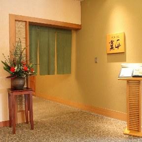 京料理 業平 image