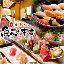 鮨酒肴や 魚忠本店