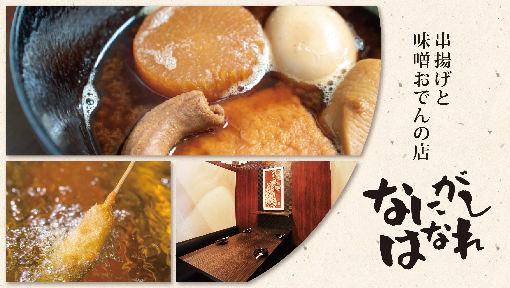 肉と魚とめん料理が充実している店 なにがしはなれ 豊田市駅前店 image