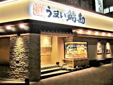うまい鮨勘 熱海支店 image