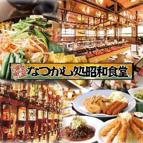 昭和食堂 笠松店
