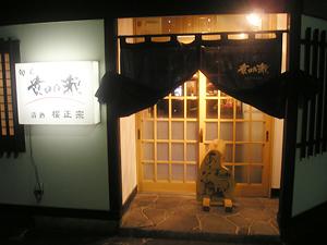 貴田乃瀬 image