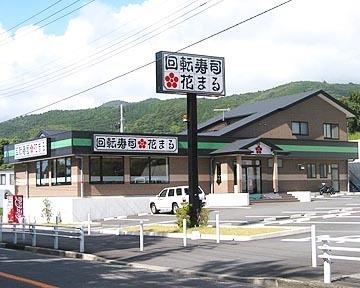 伊豆の回転寿司花まる銀彩 伊豆高原店 image