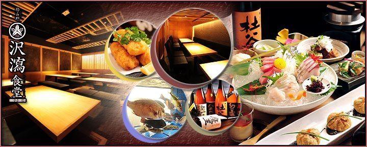 魚と地酒の和食酒屋 個室 那古野 沢瀉食堂 (おもだかしょくどう) image