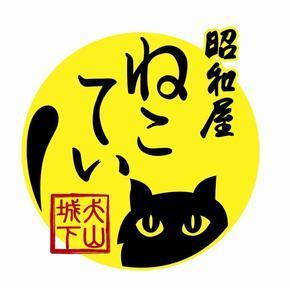 犬山城下 昭和屋 ねこてい image