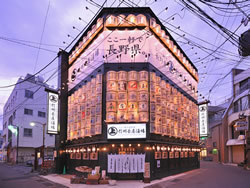 Shinshunagayasakaba image