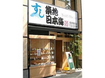 寿司 築地日本海 長野駅前店 image