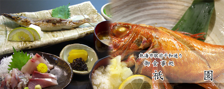 食事処 祇園 image
