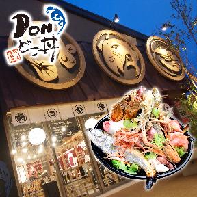 迫力満点! 静岡県・駿河湾の深海魚がてんこ盛りの「超・深海魚丼」