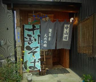 Eda-no Sato Sarai image