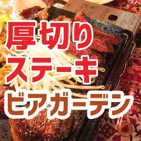 厚切りステーキ食べ放題 BBQビアガーデン アホヤネン 中庭岡崎店