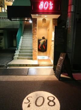 Pub&Cafe Kanayama80's image