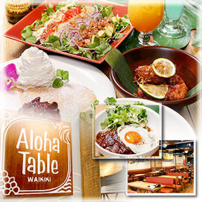 Aloha Table HAWAIIAN CAFE & DINING image