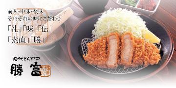 KATSUTOMI image