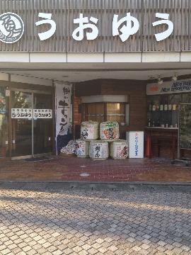 うおゆう 掛川駅前店