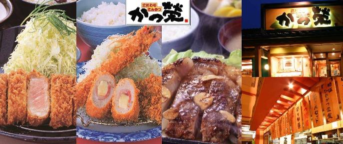 Katsuei Gotembaten image