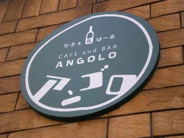 かふぇ&ば~る Angolo (アンゴロ)