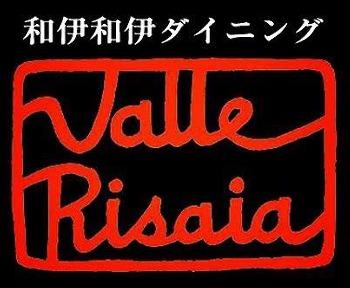 栄 ValleRisaia (バレリサイア) 居酒屋