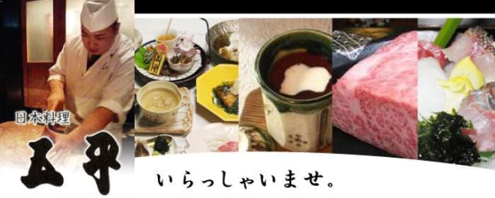 日本料理 五平 image