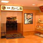 沼津魚がし鮨 流れ鮨 パルシェ店