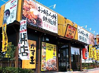 Okonomiyakihompo image