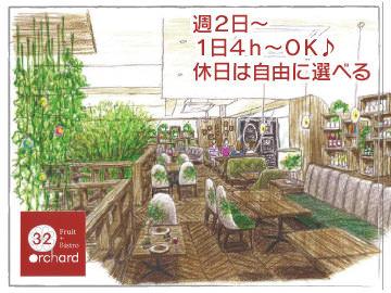 フルーツビストロ サニーオーチャード 〜32orchard〜 栄店