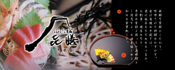 ふじの坊 喜膳(きぜん) 掛川 image