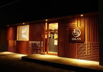 掛川 和遊旬菜 ZIKAN