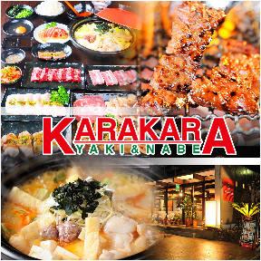 KARAKARA 天白店
