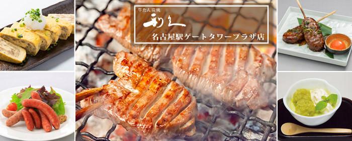 牛たん炭焼利久 名古屋駅ゲートタワープラザ店 image