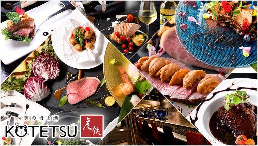 美の食と酒 KOTETSU image